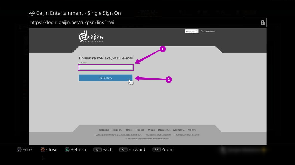 How to link your PS4 account to your E-mail – Gaijin Support