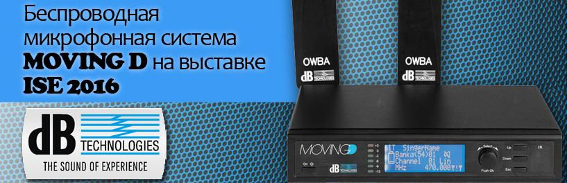 dB Technologies представила на выставке новую микрофонную систему MOVING D