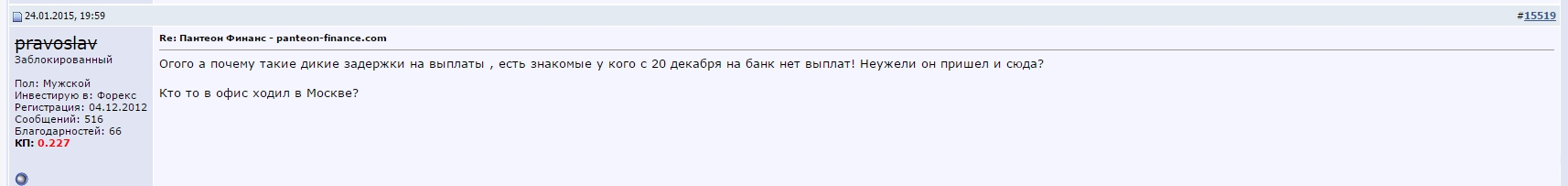 Инвестор, которого забанили после того, как он начал заявлять о невыплатах, mmgp.ru