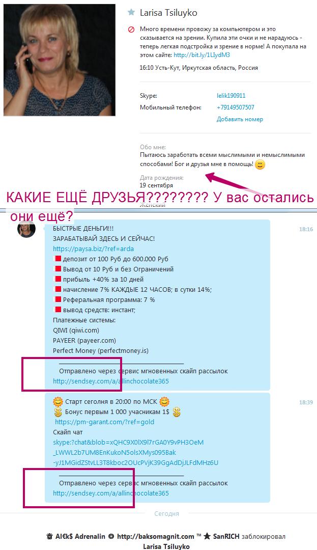 скайп lelik190911 спам бот