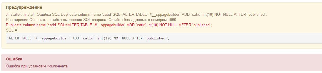 Duplicate Column Name Catid Sql Alter Table Sppagebuilder