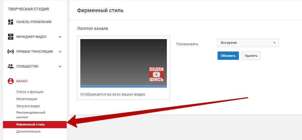 установка логотипа для раскрутки в youtube