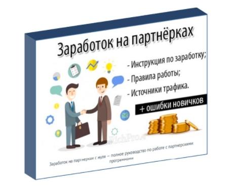 E2pjv6DHBK8D8r Заработок на партнерских программах. Книга, которая приносит деньги.