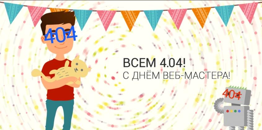 DmBQXw5HN0vLKr 4.04   День Веб Мастера. Поздравляем всех веб мастеров с праздником!
