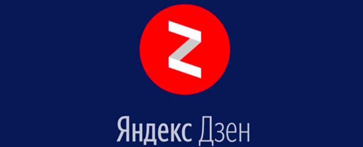 e5d36ec714 Монетизация серых каналов на Яндекс Дзен