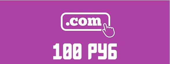 f8b8e4f13e Неограниченное количество доменов .com по 100 рублей на год