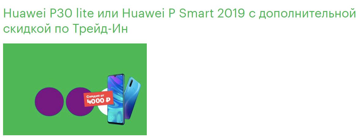 Акция от Мегафона «Huawei P30 lite или Huawei P Smart 2019 с дополнительной скидкой по Trade-in»