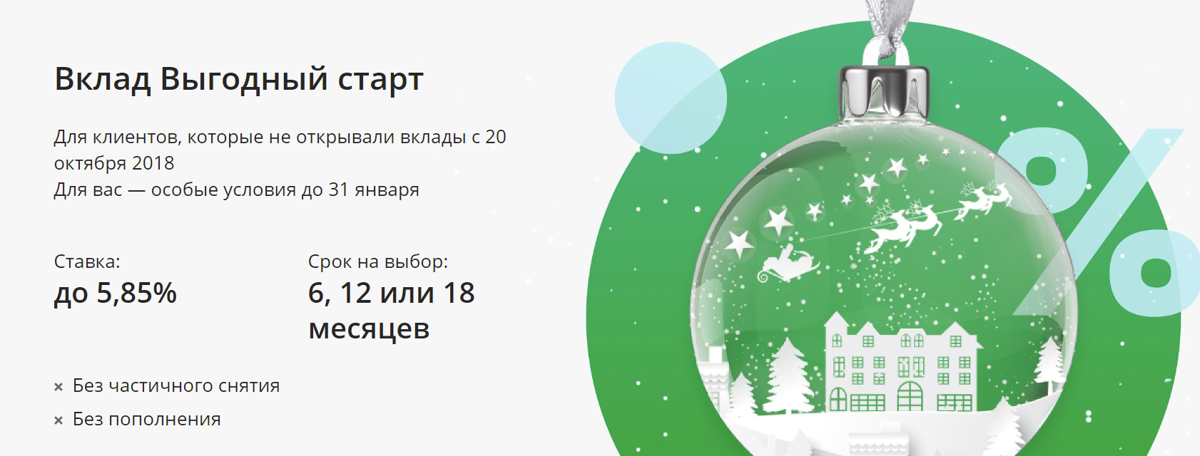 Новогодняя акция по вкладам в рублях в Сбербанке