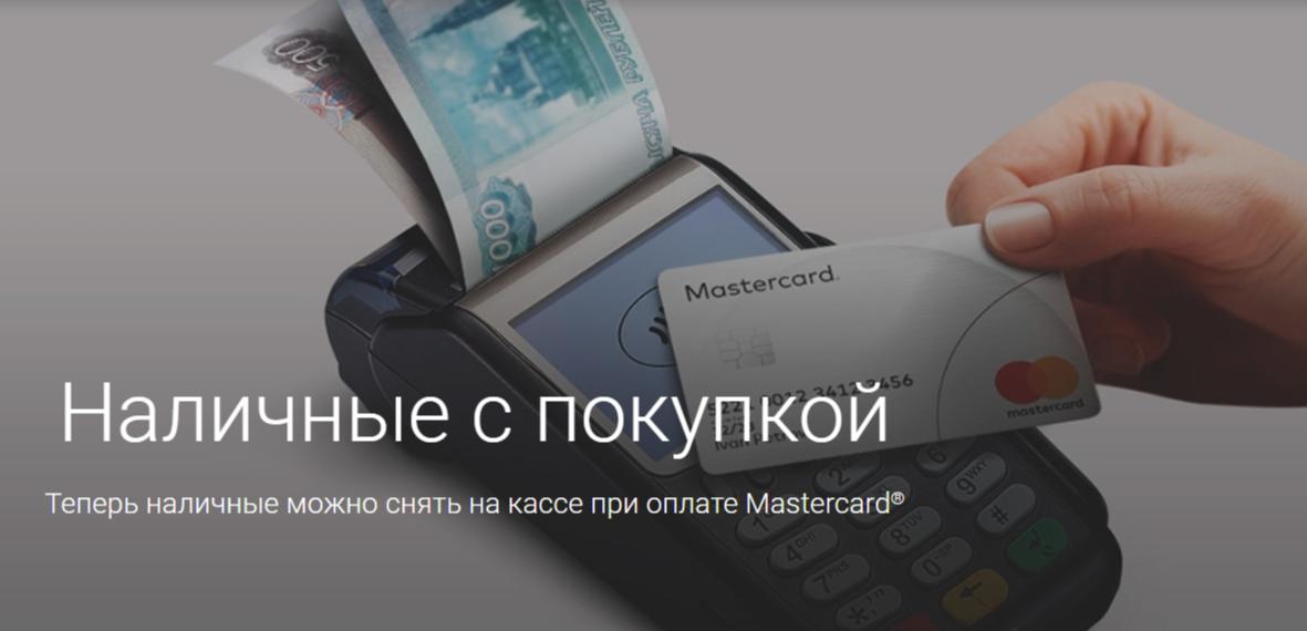 Сервис Mastercard «Наличные с покупкой»: теперь можно снимать наличные в магазинах