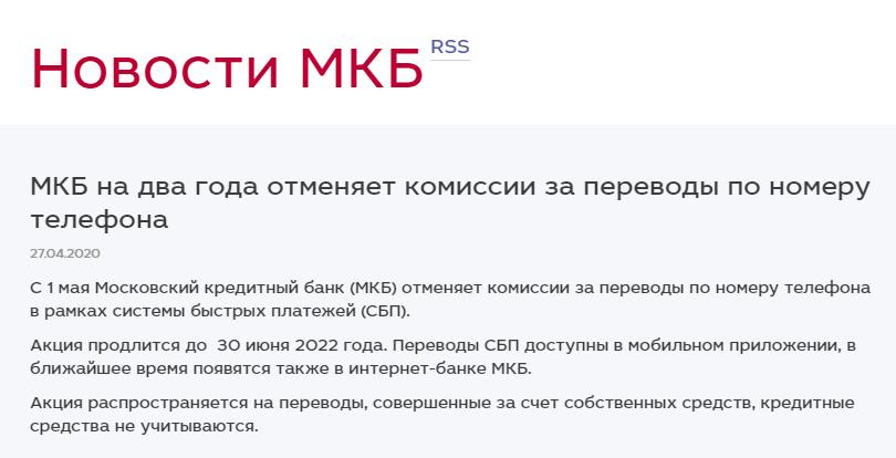 МКБ на два года отменяет комиссии за переводы по номеру телефона