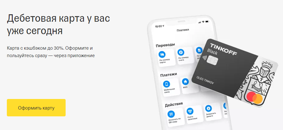 Акция «Трать 3000 рублей в месяц и получай кэшбэк 500 рублей» от Тинькофф банка