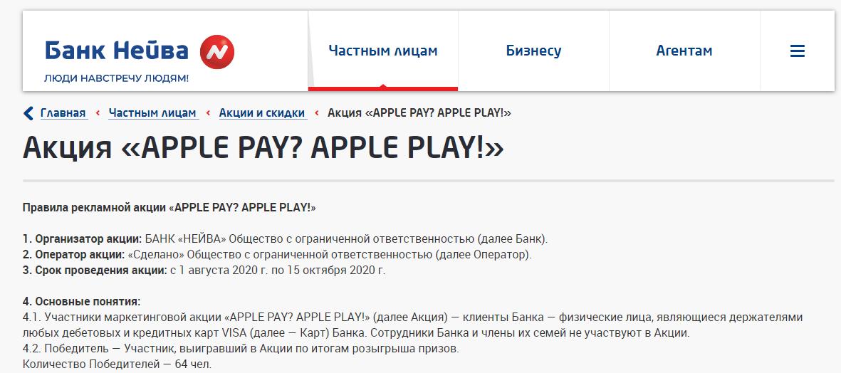 Акция «Apple Pay — Apple Play!» от банка Нейва