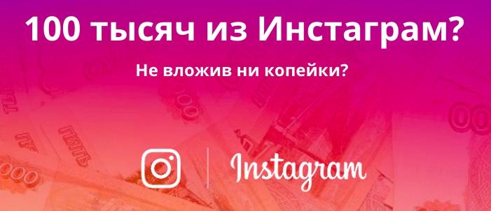 e4640e9468 Первые 100.000 рублей из Instagram