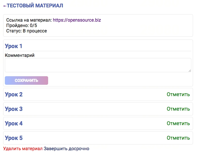 87e0f78ba5 Помощь в изучении материалов от OPENSSOURCE!