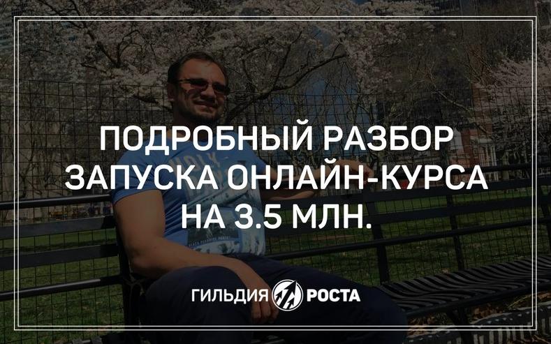 81ef2b1570 Интенсив: Разбор запуска онлайн курса на 3,5 млн рублей (продукт + транскрибация)