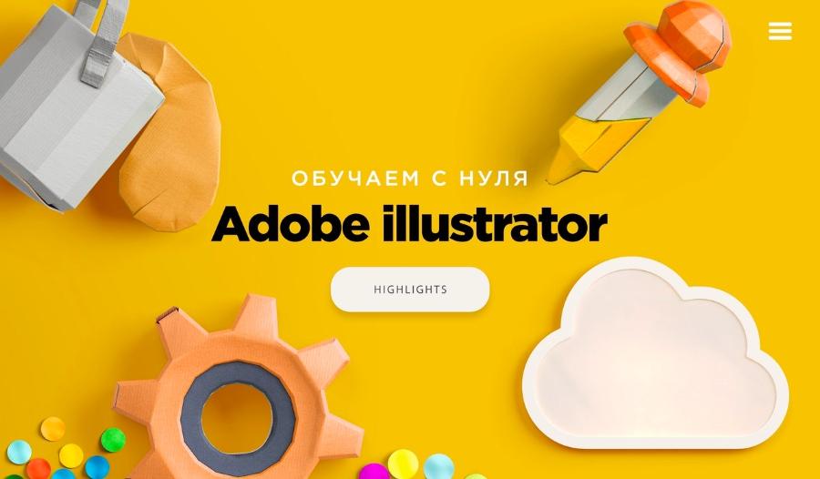 5557526a30 [ЭКСКЛЮЗИВ] Основы создания иллюстраций от Highlights