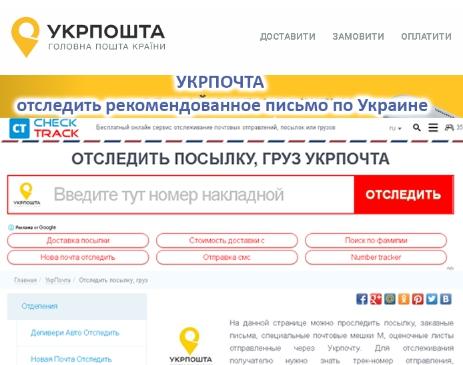 Как отследить рекомендованное письмо по Украине? Сервисы поиска заказных писем