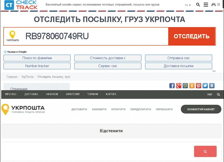 Как отследить почтовое отправление по Украине? Поисковые сервисы