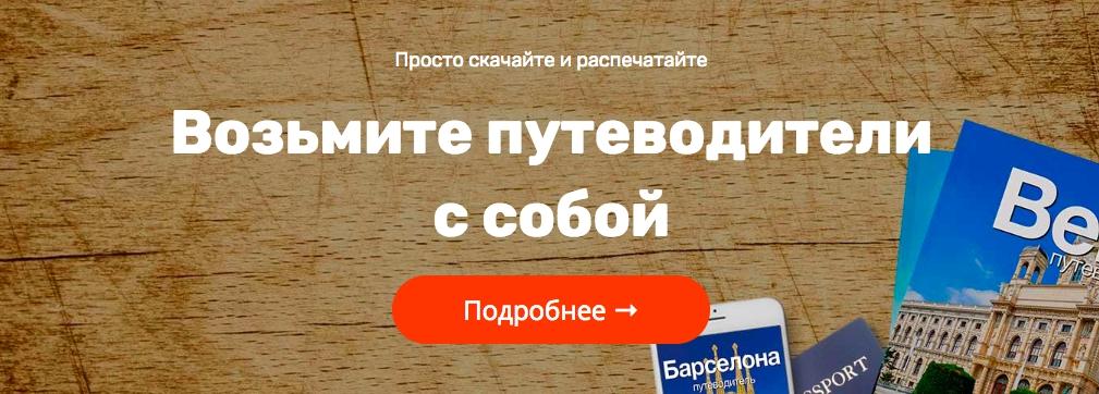 ab4542f2b1 [ЭКСКЛЮЗИВ] 31 PDF Путеводитель по разным городам Европы!