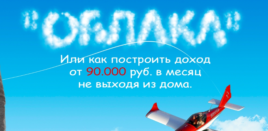 e029e853b8 [GLOPART] Облака или как построить доход от 90.000 руб. в месяц не выходя из дома.
