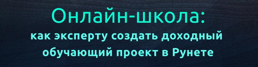 72aaf77682 Онлайн школа: как эксперту создать доходный обучающий проект в Рунете