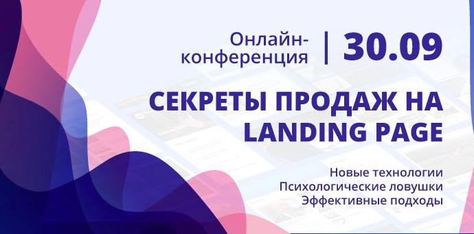 212406a21d Секреты продаж на Landing Page