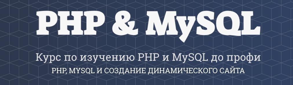 0735f7c81d Курс по изучению PHP и MySQL до профи