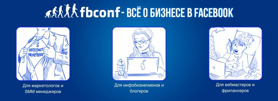 6754ad8070 [ЭКСКЛЮЗИВ] FBconf   все о бизнесе в Facebook. Презентации.