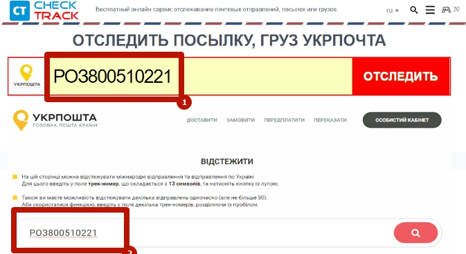 Сервисы Check-track.com и Укрпочта