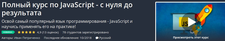 f091f41869 Полный курс по JavaScript   с нуля до результата