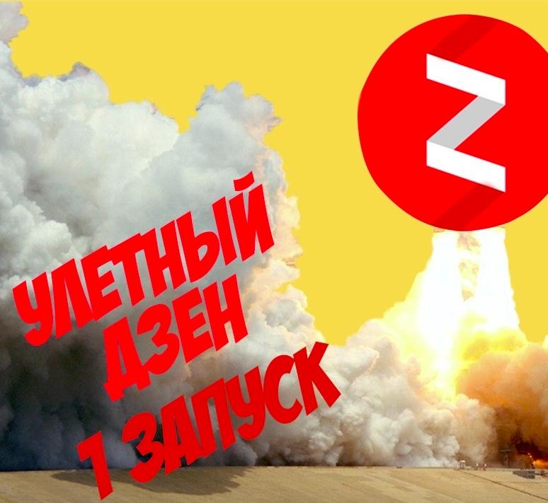 8828b742ed Убойный Яндекс.Дзен