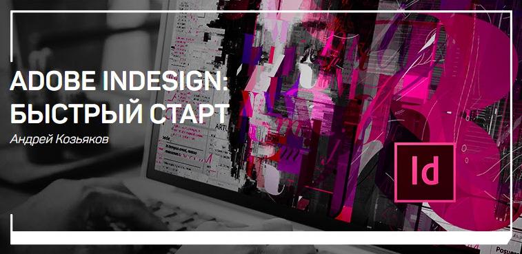 a60ca8e3a0 Adobe Indesign: Быстрый старт