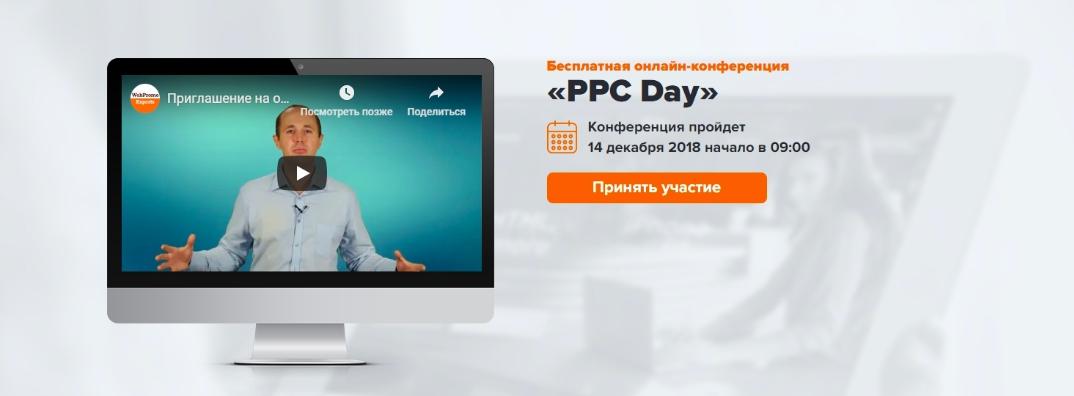 aa4b906806 Онлайн конференция: PPC Day