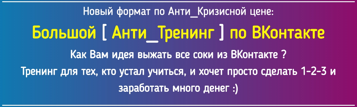 bfb9732d89 [ЭКСКЛЮЗИВ] Большой Анти Тренинг по ВКонтакте от известного автора