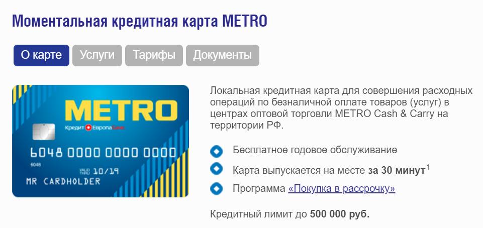 кредит европа метро