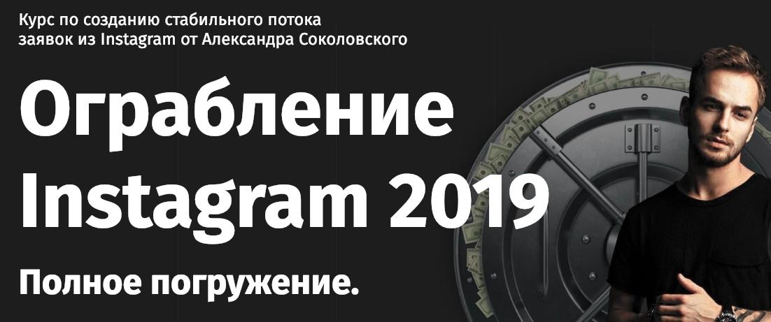 9c3e8bc58f [ЭКСКЛЮЗИВ] Ограбление Instagram 2019. Полное погружение.