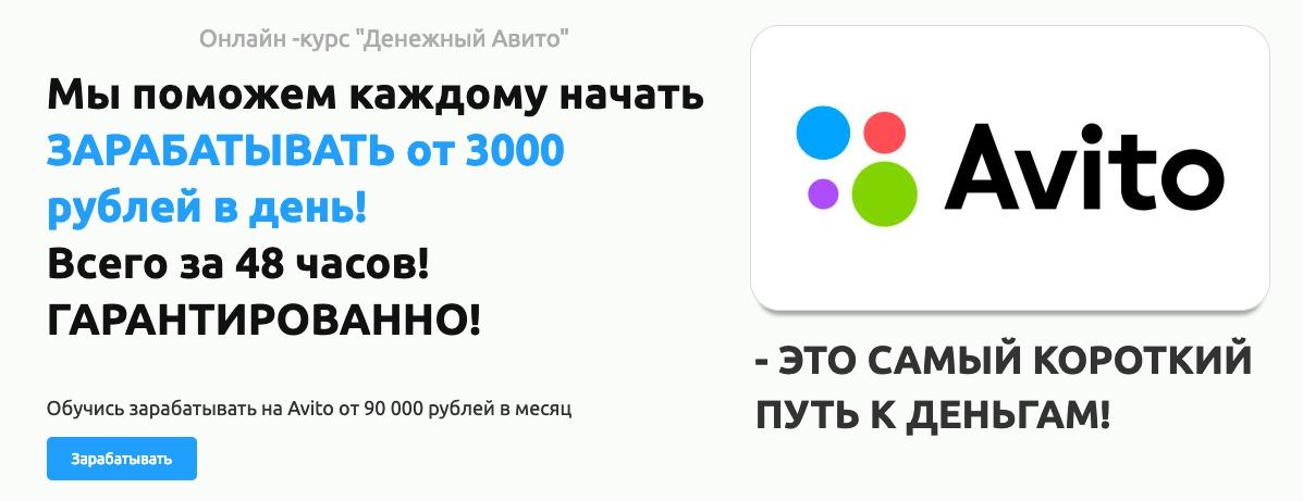 a2b80e61bf [GLOPART] Денежный Авито. Заработок от 3000 рублей в день за 48 часов гарантированно!