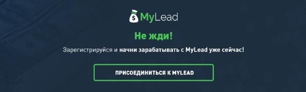 e274e8bfcf Партнерская программа MyLead.Global. Комплексная платформа для заработка в интернете.