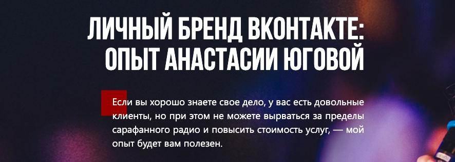 1e0ed0d6c9 [ЭКСКЛЮЗИВ] Личный бренд Вконтакте, которого ты достоин!