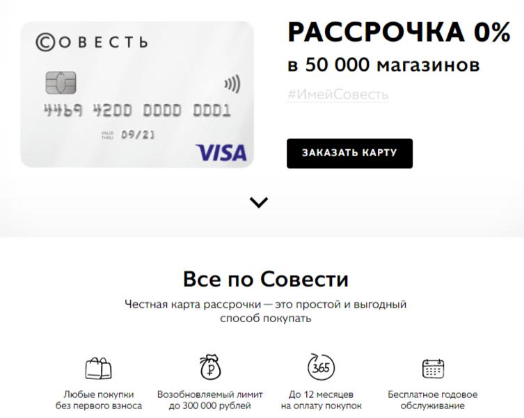 Акция «Кешбэк 5% в гипермаркетах «Карусель» по карте Совесть