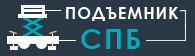 Купить строительные подъемники по самой низкой цене в Санкт-Петербурге